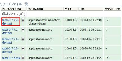 図2 「taksi-<バージョン番号>-dev.msi」が目的のファイルだ