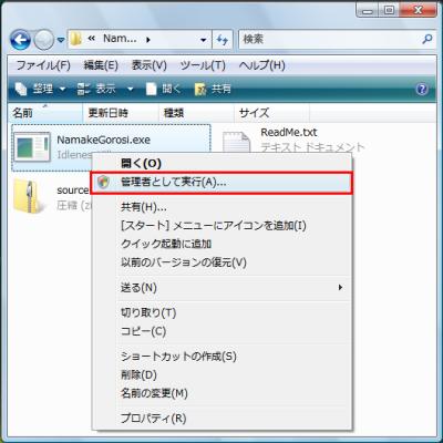 図5 Vista以降では右クリックから「管理者として実行」を選ぶと起動できる