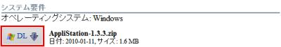 図2 Windowsのロゴが書かれたアイコンをクリックしてダウンロードする