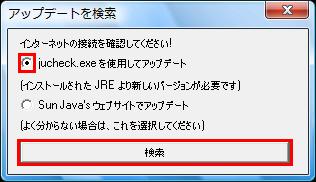 図8 「jucheck.exeを使用してアップデート」を選んで「検索」をクリックしよう