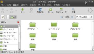 図6 Linux Mint 7のファイル・マネージャ