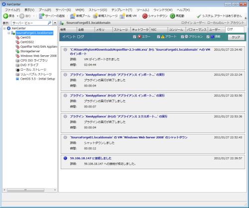 図22 インポート処理の進捗は「ログ」タブで確認できる