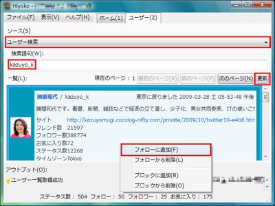 図16 「ソース」で「ユーザー検索」を選ぶとユーザーの検索とフォローが行える