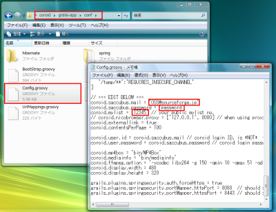 図10 「coroid\grails-app\conf\Config.groovy」をエディタで開き、アカウント情報を編集する