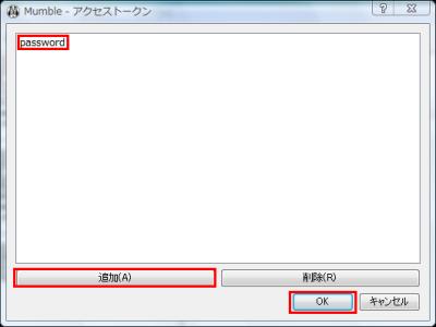 図18 メニューバーの「サーバ」−「アクセストークン」を選び、指定したパスワードを入力すると入室が可能になる