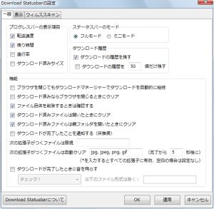 図11 「Download Statusbarの設定」の「一般」タブでは、表示やダウンロードに関する全体的な設定を行える