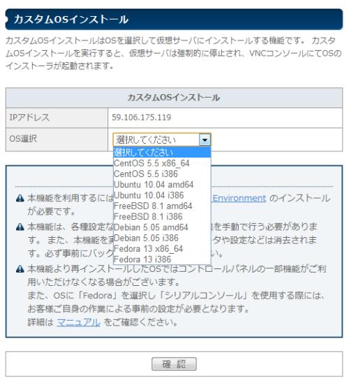 図A CentOS以外のOSをインストールできる「カスタムOSインストール」機能