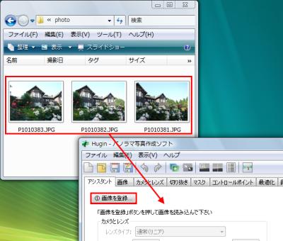 図8 まずは合成したい写真をHuginに登録する