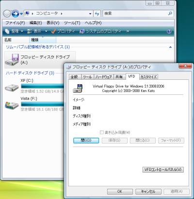 図20 プロパティシートからもイメージファイルの操作やVirtual Floppy Driveの起動を行える