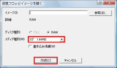 図13 そのまま「作成」をクリックするか、イメージファイルを選択して「開く」をクリックしよう
