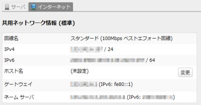 図9 入力するIPアドレスはさくらの専用サーバのコントロールパネルに記載されているものを使用する
