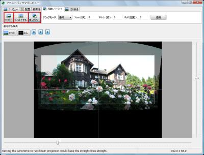 図14 「中央に」と「まっすぐに」をクリックすると位置と角度が自動で修正される