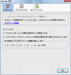 図6 Firefoxの「ツール」→「アドオン」の「拡張機能」タブから、オプション設定を行う「Suricate設定」ダイアログを開ける