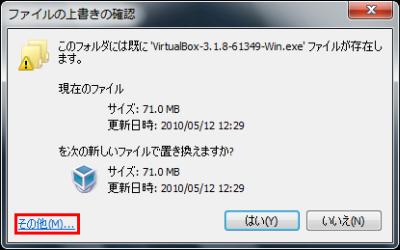 図21 ファイルコピー時の上書き確認画面がXP以前のシンプルなものになっている