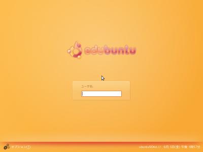 図3 Edubuntuのログイン画面