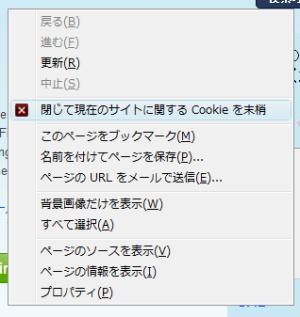 図2 タブのショートカットメニューに「閉じて現在のサイトに関するCookieを抹消」メニューが追加される