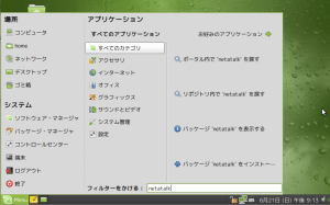 図9 検索対象にはインストールされていないアプリケーションも含まれており、mintMenuからインストールを行える