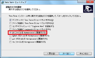 図2 インストーラの「追加タスクの選択」画面で、「.ttlファイルをttpmacro.exeに関連付ける」にチェックを入れておこう