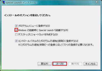 図4 「次へ」をクリックしていく。この画面では「Windowsの起動時にSpecial Launchも起動する」にチェックが入っていることを確認しよう