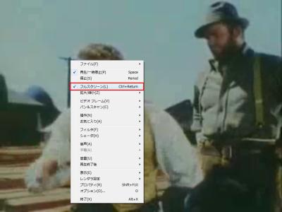 図15 フルスクリーンの有効/無効は右クリックから行うとよい