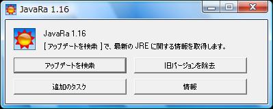 図1 「JavaRa」は古いバージョンのJavaランタイムを除去してくれる