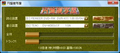 図1 円盤複写屋を使うとCD/DVDを手軽に量産できる