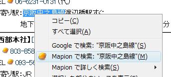 図3 テキストを選択して右クリックで、その住所をマピオンで検索できる