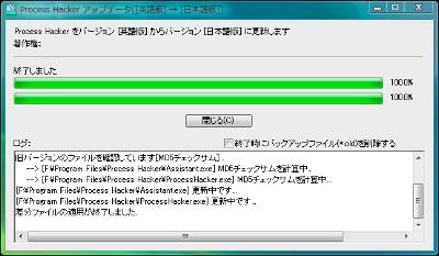 図6 「ProcessHacker日本語化.exe」を実行し、確認画面で「はい」をクリック。適用フォルダを指定して「OK」をクリックすると日本語化が行われる