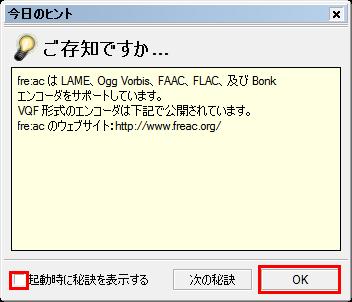 図4 起動後の画面ではチェックを外して「OK」をクリックする