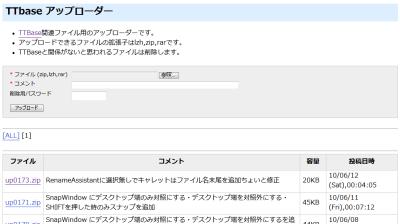 図7 TTbaseアップローダーでもプラグインは公開されている