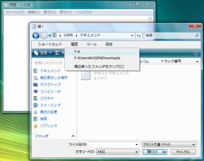 図10 「ファイルダイアログ拡張7」の導入後にメモ帳で「開く」を選択した画面。ダイアログ上部が拡張されメニューバーが表示されている