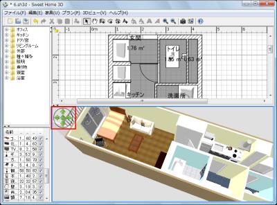 図19 3Dビューは矢印ボタンで大きさや角度を変えられる