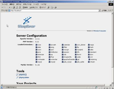 図1 WampServerのAbout画面。Webブラウザ経由で表示できる