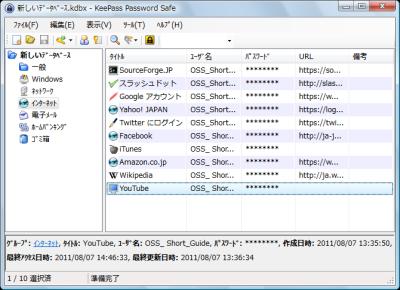図1 KeePassは多数のパスワードを1つのパスワードで安全に管理できる