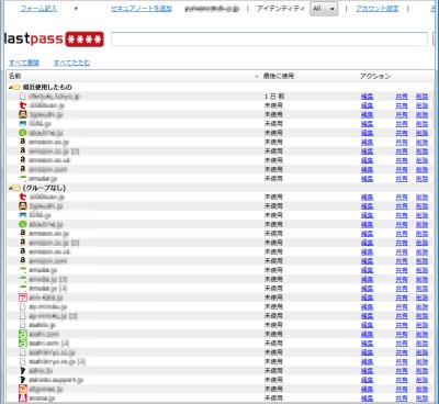 図15 「My LastPass保管庫」では、LastPassに保存しているログイン情報一覧を確認できる