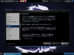 図2 Ultimate EditionのインストーラはUbuntuのインストーラがベースとなっている