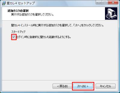 図3 インストール時にこのチェックを外して「次へ」をクリックすると自動実行が行われない