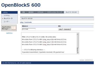 図13 「ネットワーク」の「ネットワークテスト」タブ