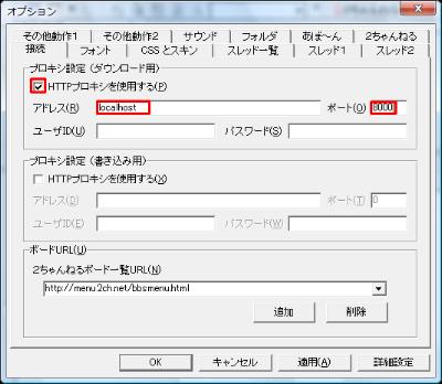 図9 2ちゃんねるブラウザのプロキシ設定画面でHTTPプロキシに「localhost:8000」を設定する