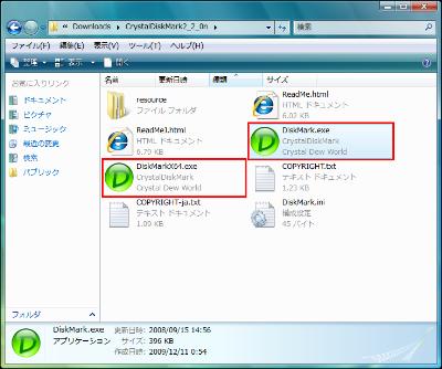 図4 32ビット版は「DiskMark.exe」、64ビット版は「DiskMarkX64.exe」だ