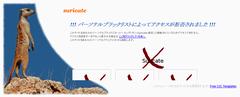 図5 有害登録されたWebサイトにアクセスすると、「アクセスが拒否されました」という警告画面が表示され、ブロックされる