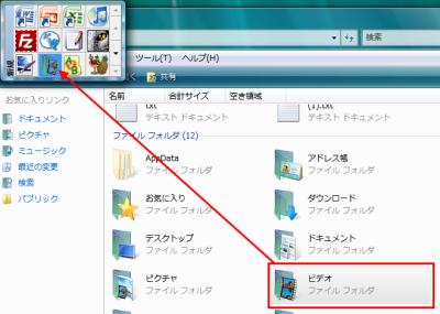 図12 フォルダやテキストファイルなども登録できる