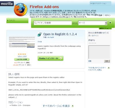 図1 Open In RegEditのインストールは、Firefox Add-onsサイトから行える