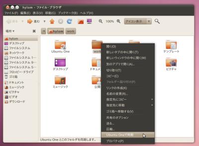 図9 ファイル・ブラウザで「Ubuntu Oneで同期」が利用できるようになる