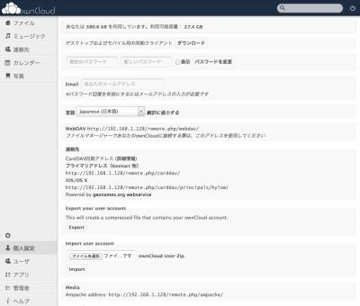 図7 「Language」で「Japanese(日本語)」を選択するとUIが日本語化される