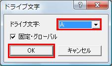 図11 好みのドライブレターを選んで「OK」をクリックすれば割り当てを実行できる