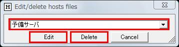 図12 「Edit/Delete」を選ぶと不要な項目を削除したり、設定内容を修正したりできる