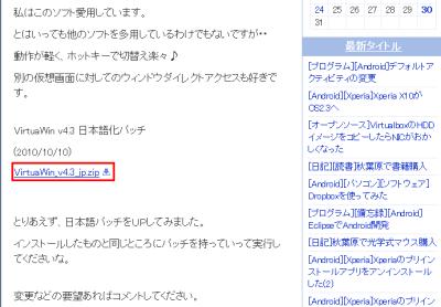 図5 ファイル名のリンクをクリックし日本語化パッチを入手する