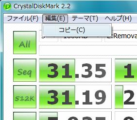 図10 計測結果はクリップボードにコピーできる