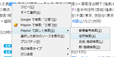 図4 ショートカットメニューの「Mapionで詳しく検索」のサブメニューから、「郵便番号検索」や「住所検索」など、検索対象を指定して検索が行える